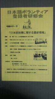 原和子さん「日本語指導に関する最新情報」_f0030155_13191397.jpg