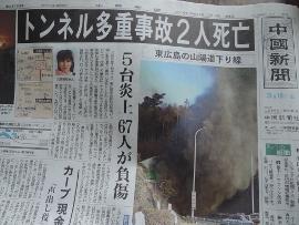 トンネル事故。。_e0099359_13442864.jpg