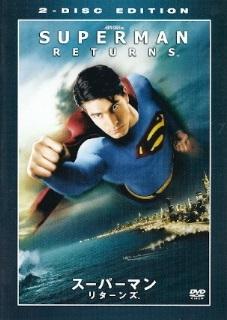 『スーパーマン・リターンズ』_e0033570_17545817.jpg