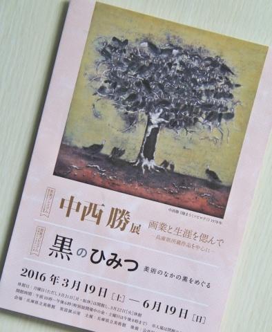 ◆『中西勝展』始まりました・・兵庫県立美術館_e0154682_23053177.jpg