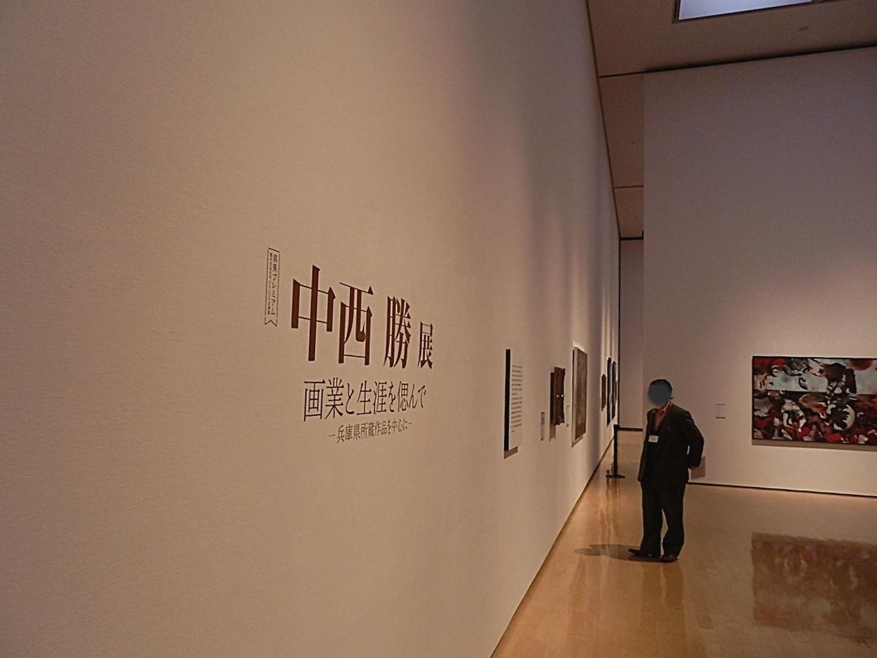 ◆『中西勝展』始まりました・・兵庫県立美術館_e0154682_23115064.jpg