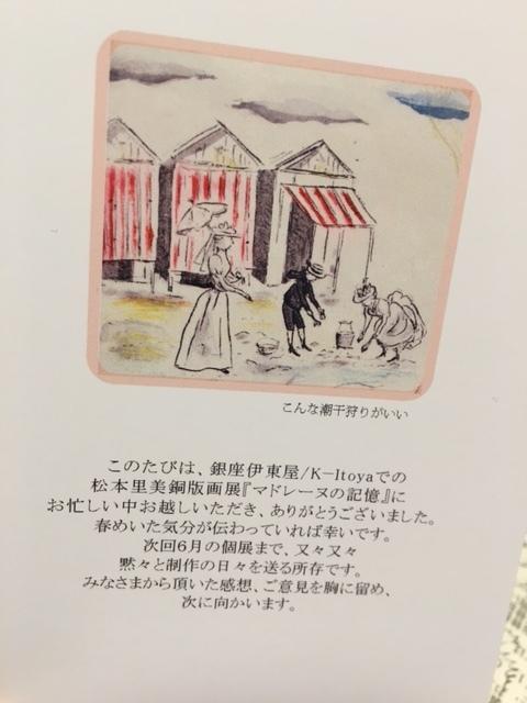 伊東屋個展『マドレーヌの記憶』まだ一部継続中_b0010487_21481064.jpg