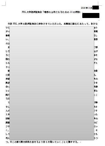 No.3114 3月19日(土):この「行動」を知ってほしい!_b0113993_16461771.jpg