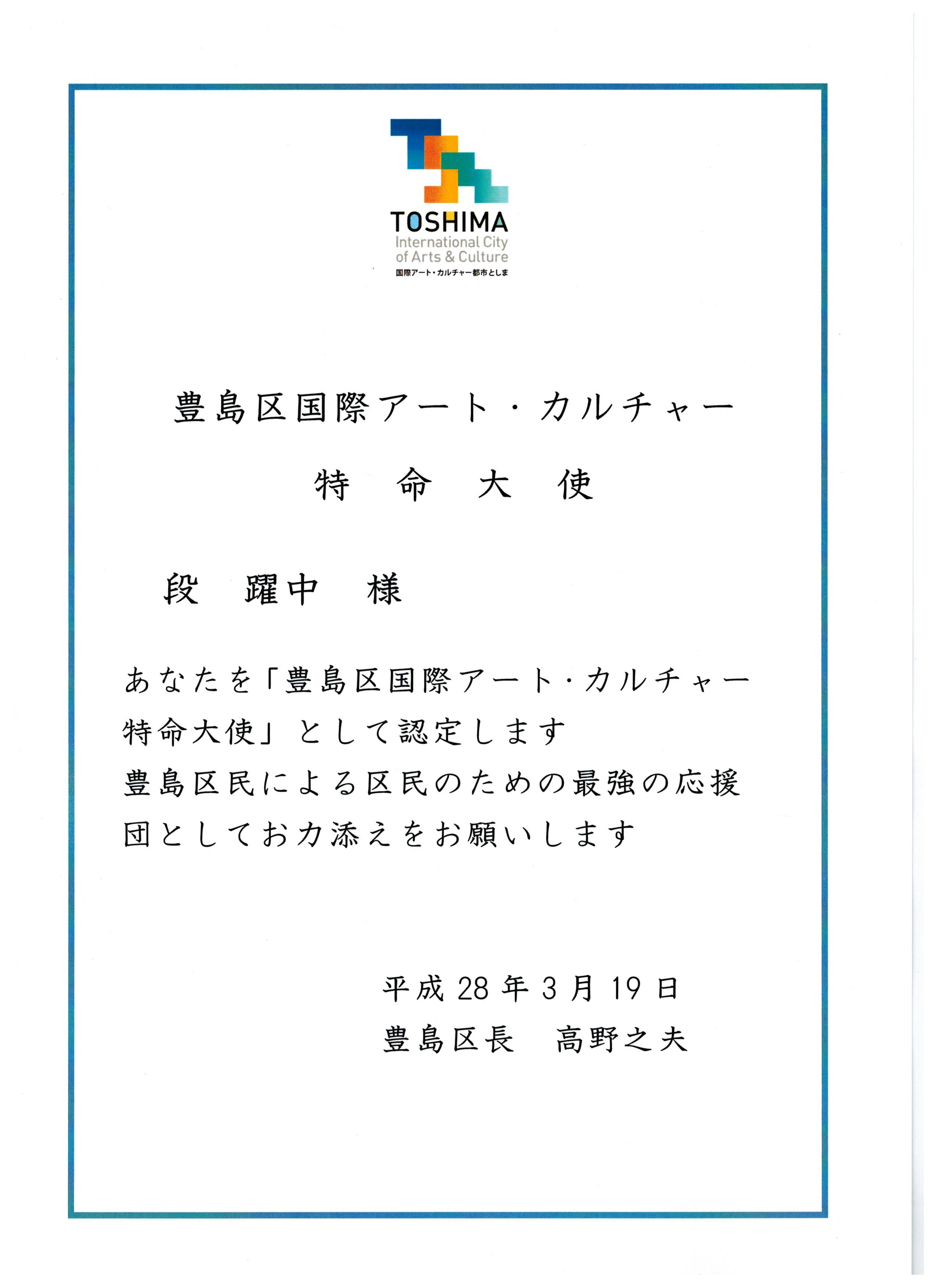 段躍中日報duan.exblog.jp