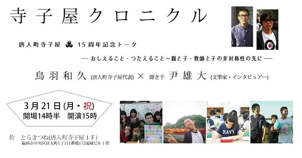 唐人町寺子屋15周年×とらきつね1周年 記念祭のお知らせ_d0116009_13181175.jpg