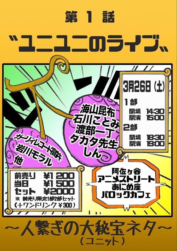 ONE PIECE芸人 一発目のイベント_a0163623_01151674.jpg