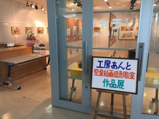 『工房あんと絵画・造形教室作品展』 始まりました。_b0262124_03225451.jpg