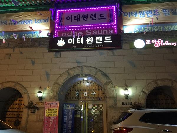 トイレの重要性を伝えるために作られた、うん◯博物館☆韓国_e0182138_1345172.jpg