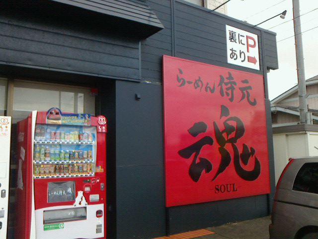 らーめん侍元 魂(燕市)にて_c0104445_19374859.jpg