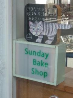 初台 Sunday Bake Shopのキャロットケーキとさくらのスコーン_f0112873_1924484.jpg