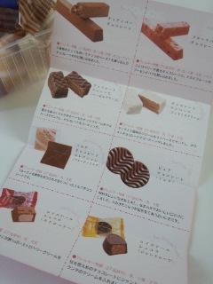 春の北海道展 ロイズコンフェクトのおつまみチョコ[レッド] _f0112873_55752.jpg