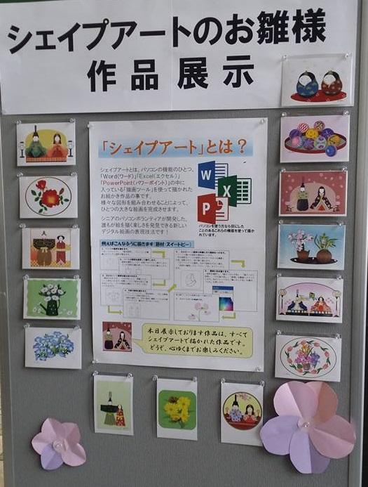 Online Event@Sendai電脳ひなまつり@仙台_b0279181_10242362.jpg