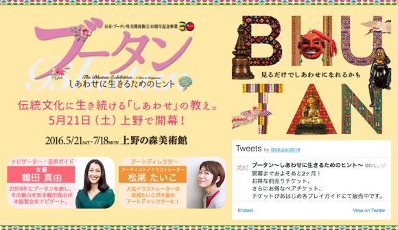 公式サイトはこちらです♪(詳細もわかりますよ)5/21〜上野の森美術館「ブータンしあわせに生きるためのヒント」_d0339885_12111009.png