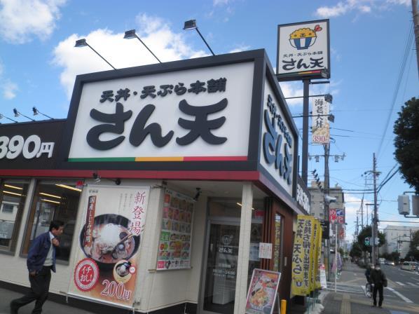 天丼・天ぷら本舗 さん天  巽北店_c0118393_8473679.jpg