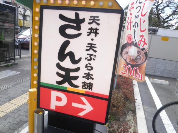 天丼・天ぷら本舗 さん天  巽北店_c0118393_8474628.jpg