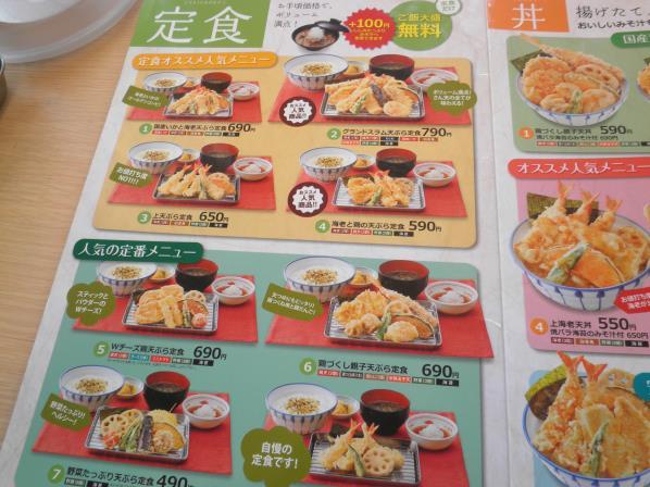 天丼・天ぷら本舗 さん天  巽北店_c0118393_8493262.jpg