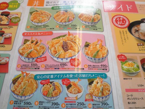 天丼・天ぷら本舗 さん天  巽北店_c0118393_8494121.jpg