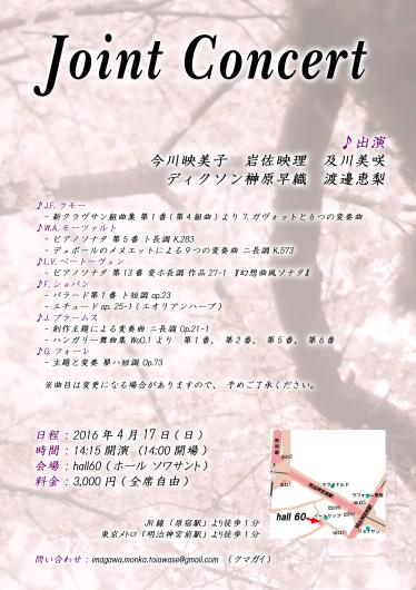 Joint Concert_a0327097_00103930.jpg