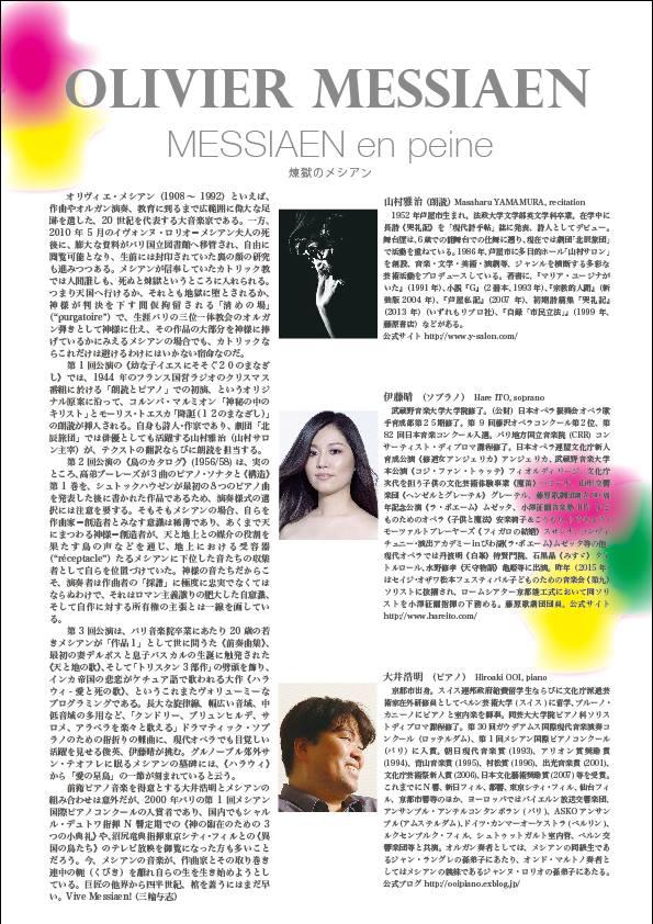 《煉獄のメシアン Messiaen en peine》 4月~6月_c0050810_19144137.jpg