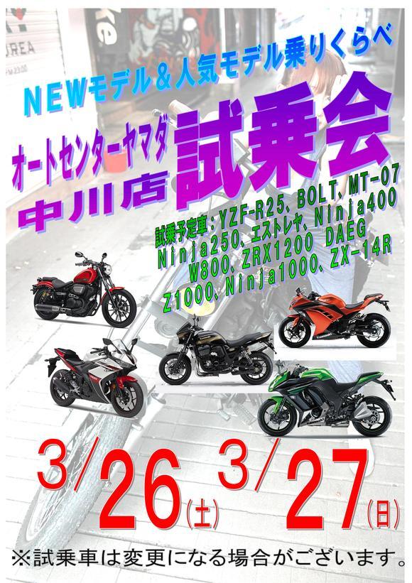 中川店店頭試乗会_a0169121_11575064.jpg