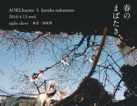 AOKI,hayato と haruka nakamura DUO Live のお知らせ_b0140723_265123.jpg
