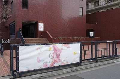 女子美術大学ビジュアルデザイン専攻有志展開催中。_f0171840_1249370.jpg