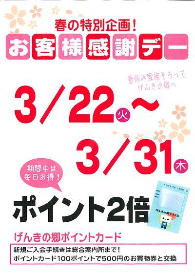 春休み特別感謝デー「ポイント2倍!」_c0141652_14593136.jpg