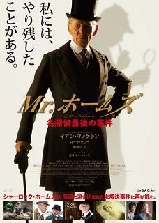 『Mr.ホームズ/名探偵最後の事件』(2015)_e0033570_18533103.jpg