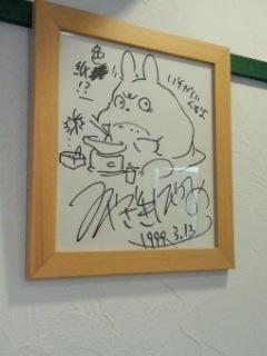 世田谷代田 白髭のシュークリーム工房のトトロのシュークリームとクッキー_f0112873_2218621.jpg