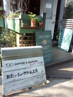 世田谷代田 白髭のシュークリーム工房のトトロのシュークリームとクッキー_f0112873_2235454.jpg