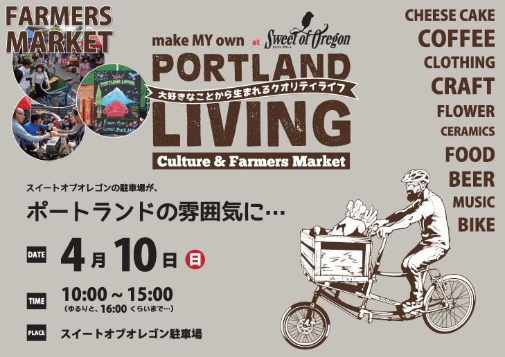 【案内】Portland Living トーク企画  TDX SESSION vol.1_f0170779_2254484.png