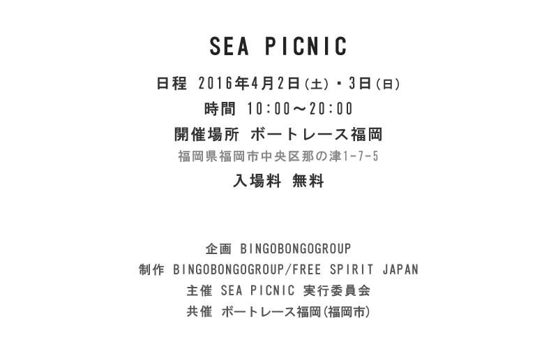 SEA PICNIC_c0146581_22101064.jpg