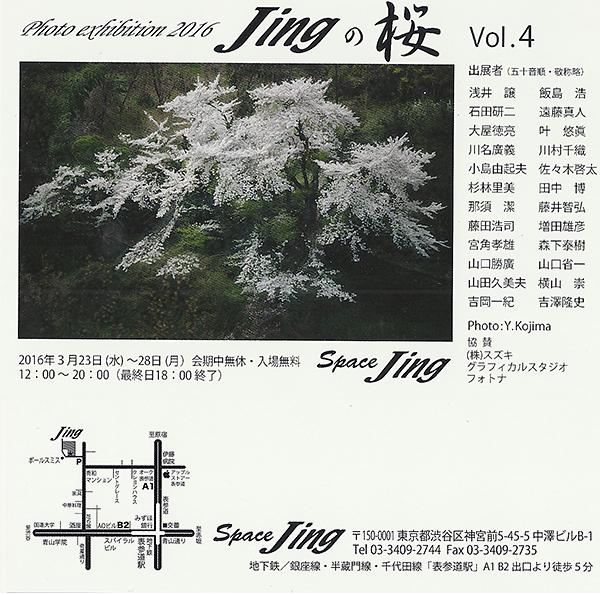 グループ展「Jingの桜」に参加します_c0030685_11213770.jpg