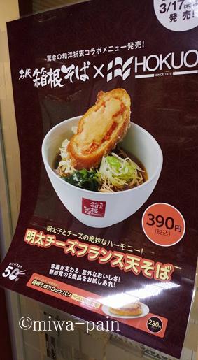 蕎麦とパン…異ジャンル強烈タッグメニュー!!_e0197587_16151710.jpg