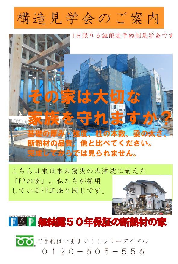 家の構造_c0066693_14301084.jpg