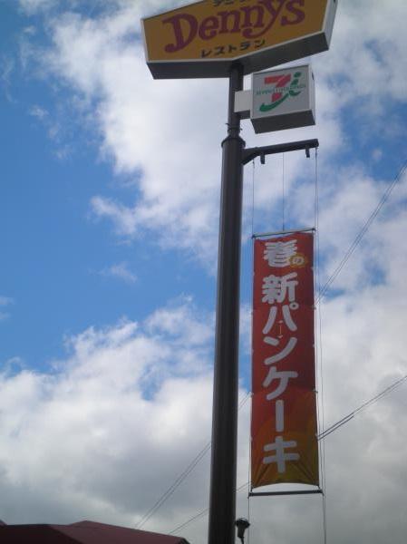 デニーズ      湊川店_c0118393_9395139.jpg