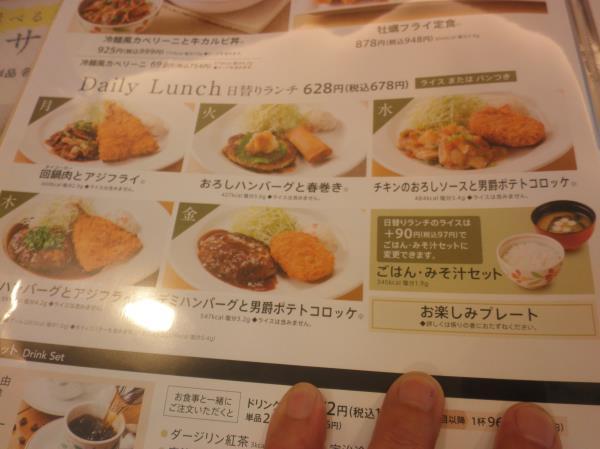 デニーズ      湊川店_c0118393_9421814.jpg