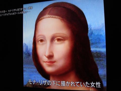 ーーモナリザ!の絵!の、下!に、隠されていた、もう一枚の絵!ーー_d0060693_17471318.jpg