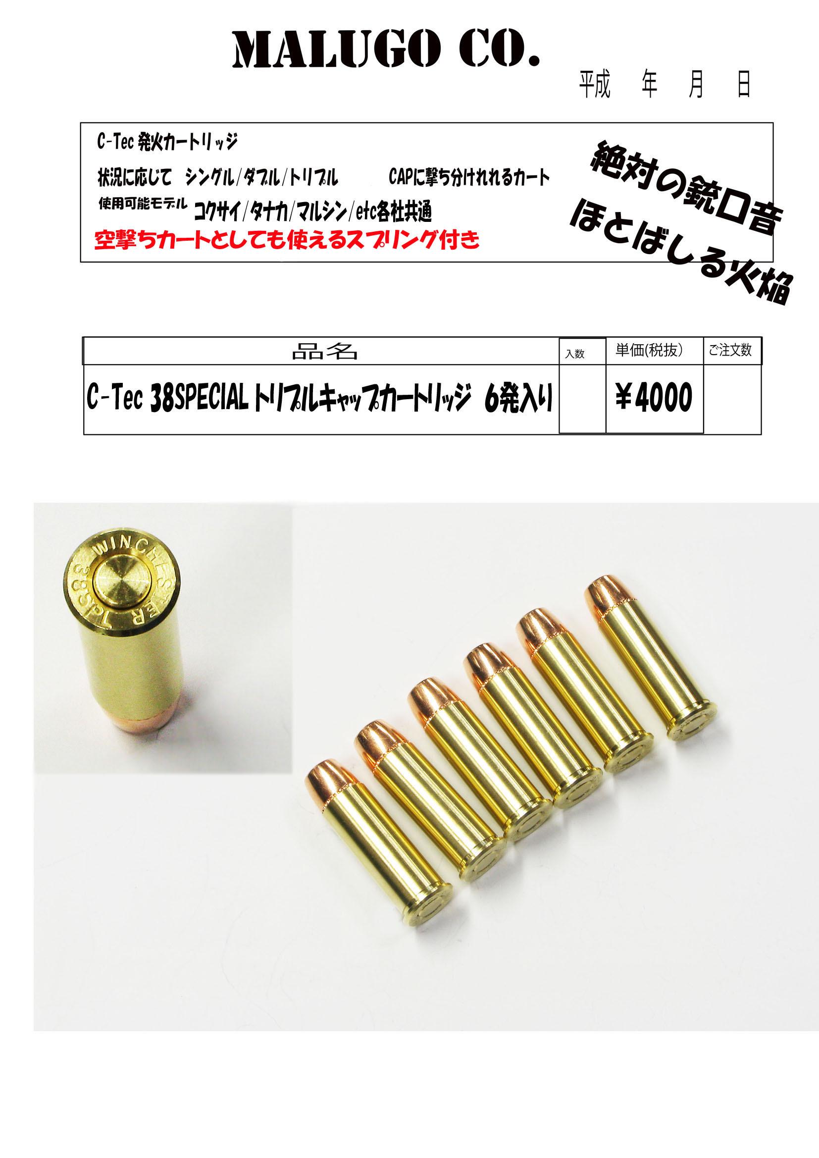 C-Tec .38SPL  トリプルキャップカート_f0131995_11253199.jpg