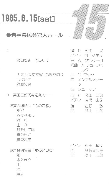 第15回サマーコンサート_c0125004_04530606.jpg