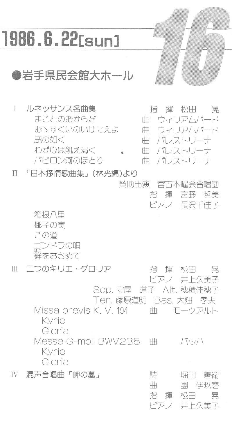 第16回サマーコンサート_c0125004_05074254.jpg