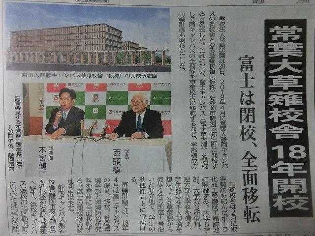 常葉大富士キャンパスがあと2年で閉鎖 市としては「次の手」を早急に考え、取り組まねば!_f0141310_7232760.jpg