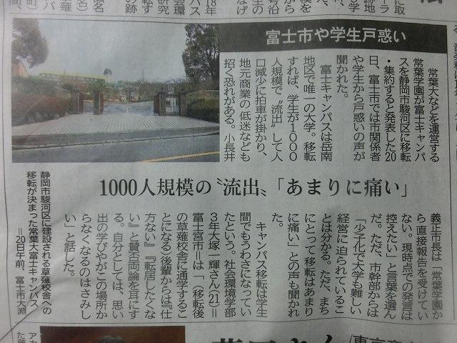 常葉大富士キャンパスがあと2年で閉鎖 市としては「次の手」を早急に考え、取り組まねば!_f0141310_7234198.jpg