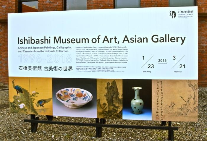 Ishibashi Museum of Art_f0315034_15290652.jpg