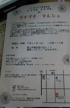 f0344334_14284279.jpg