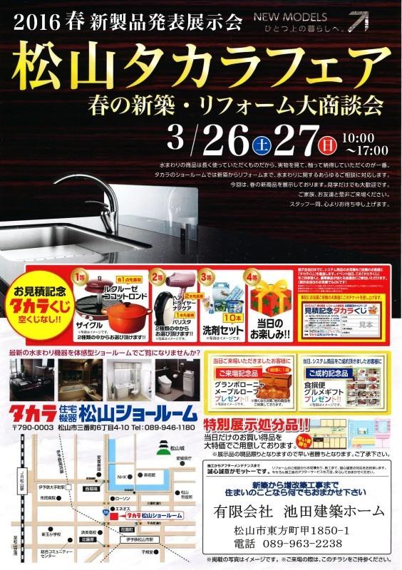 2016 春 新製品発表展示会_a0167735_10575876.jpg