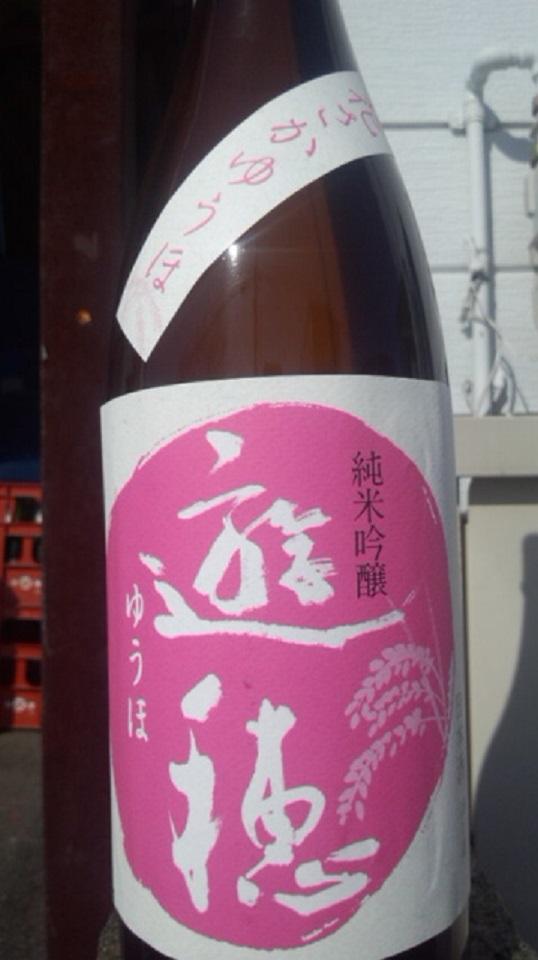 【日本酒】花さかゆうほ うすにごり 純米吟醸 無濾過生原酒 限定 新酒27BY_e0173738_10331713.jpg