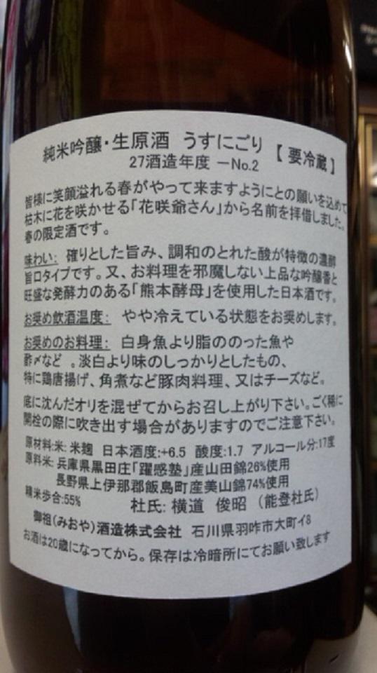 【日本酒】花さかゆうほ うすにごり 純米吟醸 無濾過生原酒 限定 新酒27BY_e0173738_1033302.jpg
