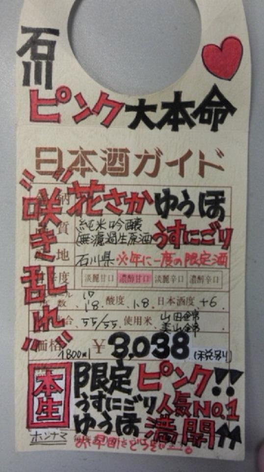 【日本酒】花さかゆうほ うすにごり 純米吟醸 無濾過生原酒 限定 新酒27BY_e0173738_10333730.jpg