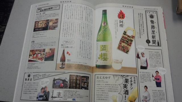 【日本酒】花さかゆうほ うすにごり 純米吟醸 無濾過生原酒 限定 新酒27BY_e0173738_10343795.jpg